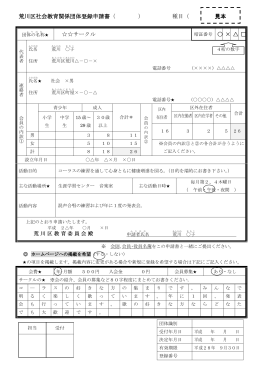 荒川区社会教育関係団体登録申請書(見本)(PDF:84KB)
