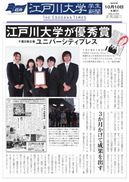第10号 江戸川大学が優秀賞 ~ 千葉日報主催ユニバーシティプレス