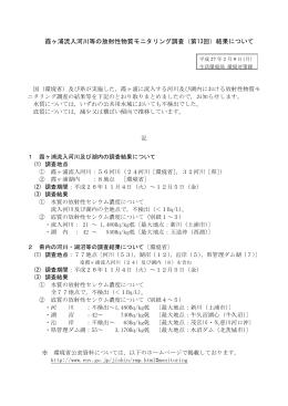 霞ヶ浦流入河川等の放射性物質モニタリング調査(第13回)結果