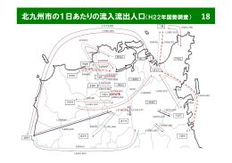 北九州市の1日あたりの流入流出人口(H22年国勢調査)