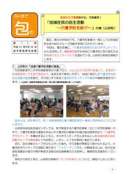 「地域住民の自主活動 ~介護予防を紡ぐ~」の巻(山田町)