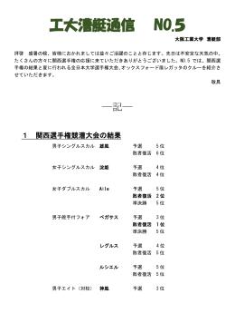 工大漕艇通信 NO.5