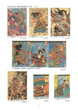 国芳 / Kuniyoshi 通俗水滸伝豪傑百八人之一個 文政初期 143. 活閻羅