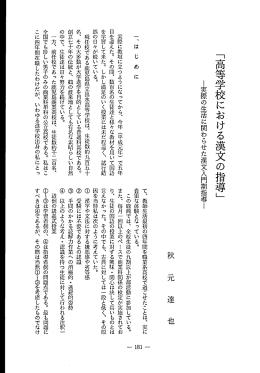 「高等学校における漢文の指導」