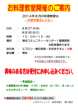 2014年 8 月の料理教室は ~子供が喜ぶレシピ~