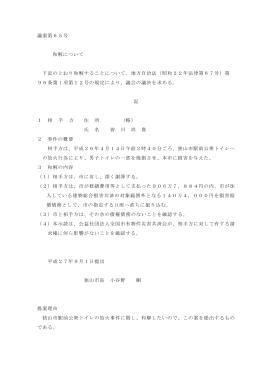 議案第65号和解について(PDF:82KB