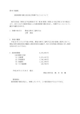 損害賠償の額の決定及び和解することについて[PDF:57KB]