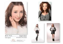 井川 クリス 井川クリス - Afes model agency