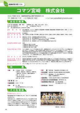 コマツ宮崎 株式会社 - 宮崎県中小企業団体中央会