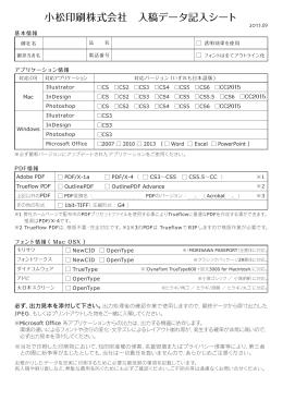 小松印刷株式会社 入稿データ記入シート