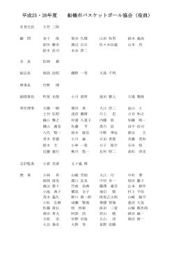 平成25・26年度 船橋市バスケットボール協会(役員)