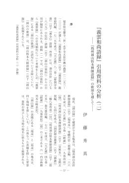 『 義雲和尚語録 』 引用資料の分析︵二︶