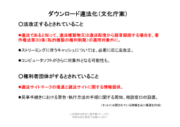 ダウンロード違法化(文化庁案)