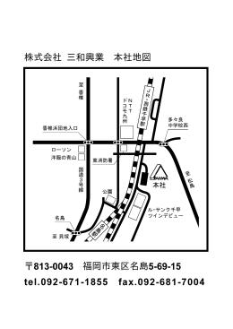 株式会社 三和興業 本社地図 福岡市東区名島
