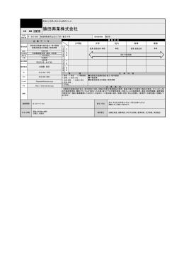 猿田興業株式会社【仙台・東京】(PDF文書)