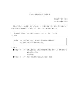 日本ガス興業株式会社 行動計画 平成27年3月31日 日本ガス興業株式