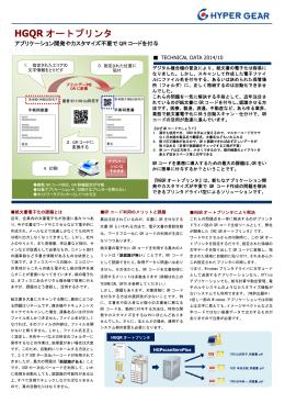 HGQRオートプリンタ「PDFカタログ」