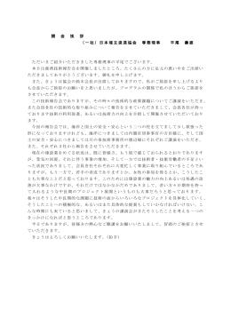 開 会 挨 拶 (一社)日本埋立浚渫協会 専務理事 平尾 壽雄 ただ