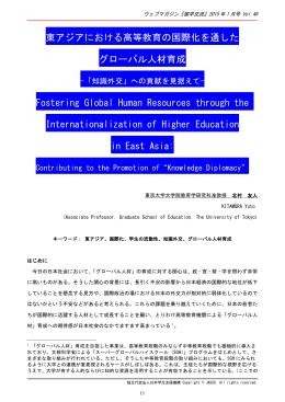 東アジアにおける高等教育の国際化を通した