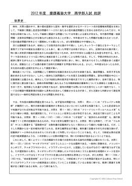 2012 年度 慶應義塾大学 商学部入試 総評