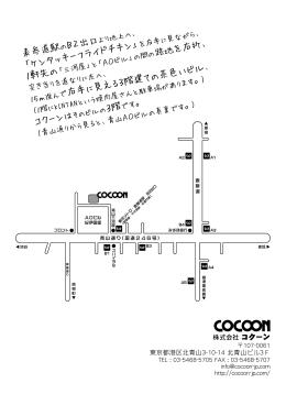 コクーン地図A4 [更新済み] - 株式会社COCOON(コクーン)