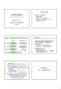 構文解析 - 芝浦工業大学