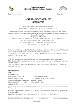 MARRIAGE CONTRACT-EJ-final