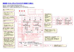 婚姻届(日本人同士が日本方式で婚姻する場合)