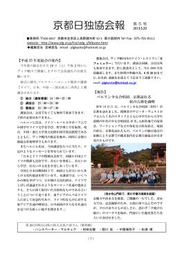 会報・第5号 2013.05.20