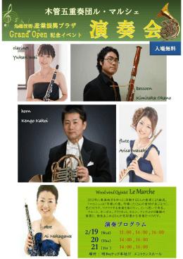 木管五重奏団ル・マルシェ 2/19 (Wed) 20 (Thu)