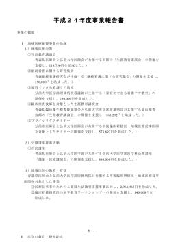 平成24年度事業報告書 - 公益社団法人 青森医学振興会