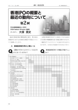 2.香港証券取引所の上場ルール