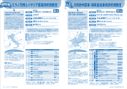 【PDF】特別企画) ミラノ万博とイタリア農業研修視察団