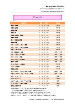 Price list - SUGIコーポレイション