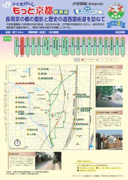 長岡京の都の面影と歴史の道西国街道を訪ねて