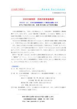 News Release 日本の風物詩 吉例の新春振舞酒