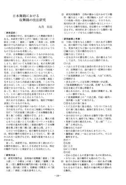 日本舞踊における 奴舞踊の技法研究