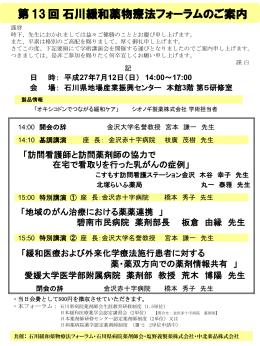 第13回石川県緩和薬物療法フォーラム