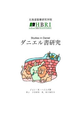 ダニエル書研究 - TAP Bibles