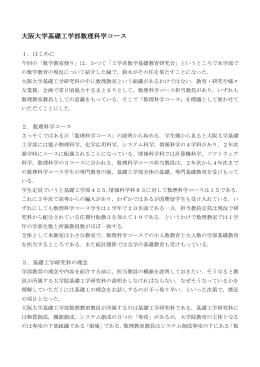 大阪大学基礎工学部数理科学コース