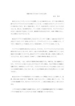 楽園の影に立ち向かう日本人女性 松本 佳吾 東京