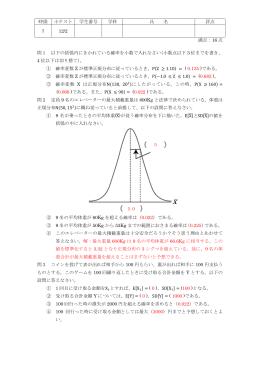 小テスト(12月2日)の正解