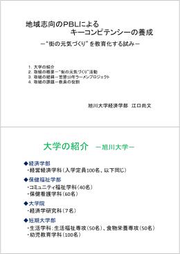 配付資料 旭川大学(PDF:910KB