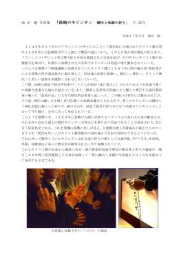 池 田 勉 写真集 「長崎のキリシタン 潜伏と承継の祈り」 の 紹介
