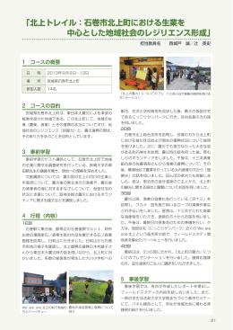 「北上トレイル:石巻市北上町における生業を 中心とした地域