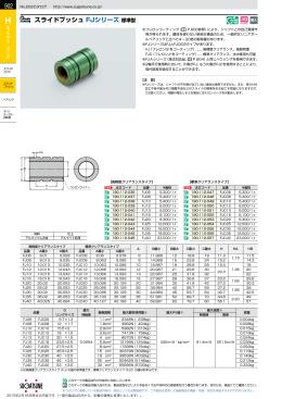 スライドブッシュ FJシリーズ標準型
