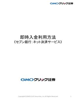 ネット決済サービス - GMOクリック証券