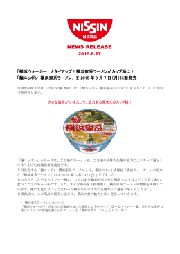 横浜家系ラーメンがカップ麺に!
