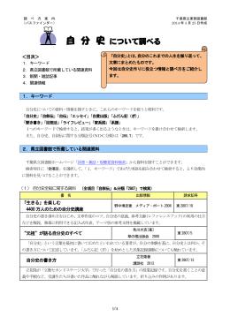 2014年3月 (PDF 456KB)