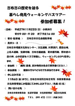 08.志布志の歴史を辿る暮らし発見ウォーキングバスツアー(PDF